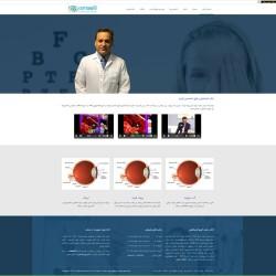 طراحی سایت چشم پزشکی