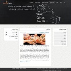 طراحی سایت آموزش بازاریابی