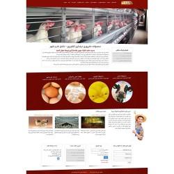 طراحی سایت شرکت دام و طیور