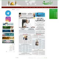 طراحی سایت خبری روزنامه ایمان