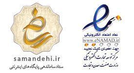 نماد اعتماد سایت